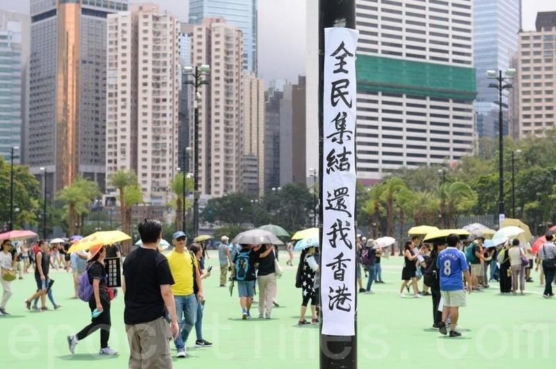 有市民在柱上貼上「全民集結 還我香港」的標語。(宋碧龍/大紀元)