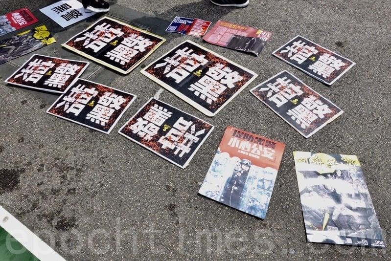 抗議「共官警黑」勾結、「提防黑警 小心公安」,以及「同舟同濟」海報。(余鋼/大紀元)