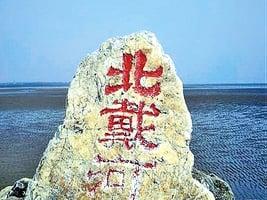 辛子陵:北戴河決戰有重要通報