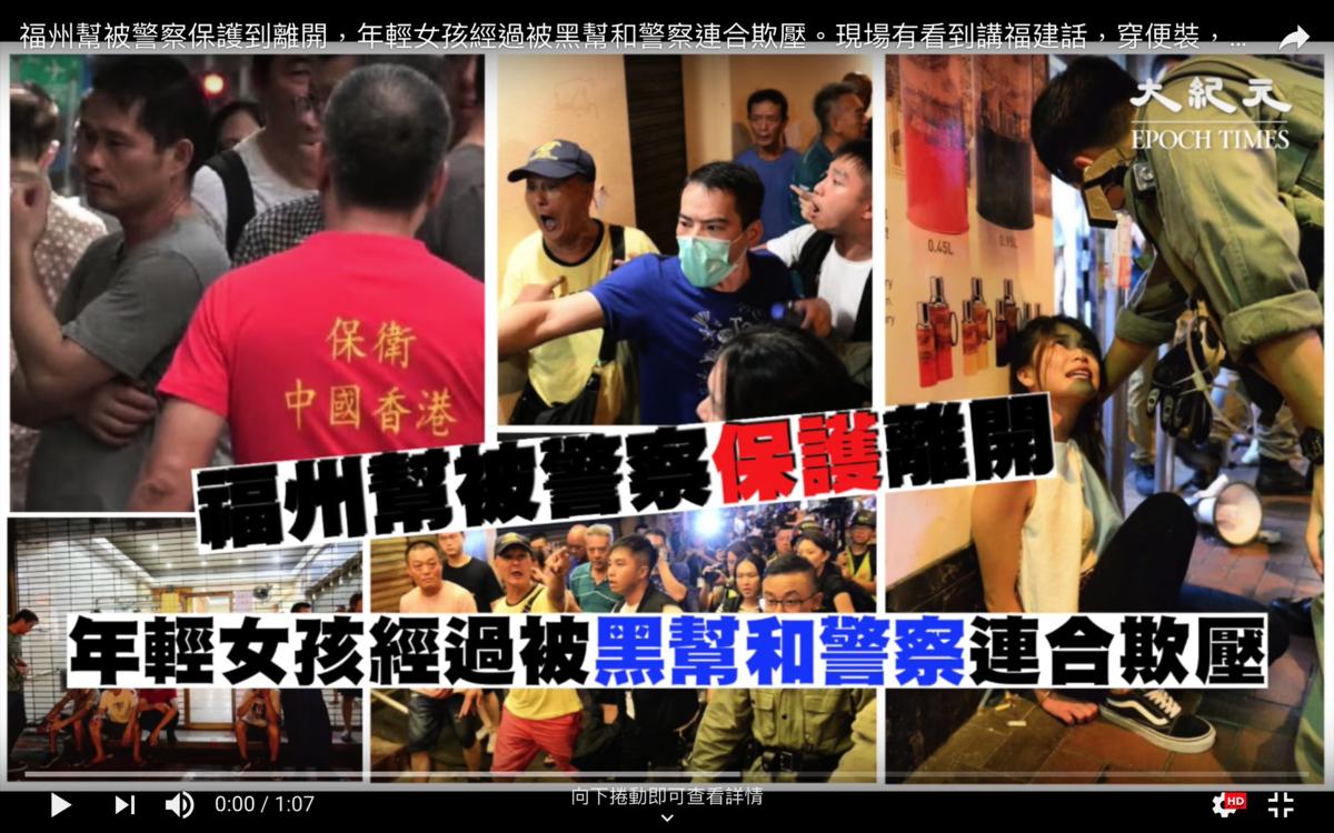 福州幫被警察保護離開,而當地社區主任仇栩欣女士在現場做直播並呼籲街坊趕緊回家時,被這幫人和警察聯合欺壓。(視頻截圖)