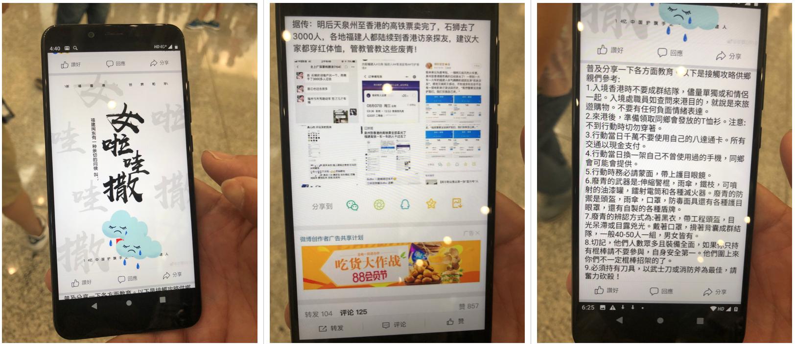 通過微信傳遞的關於福建人到香港攻擊「反送中」示威者的信息。(葉依帆/大紀元)