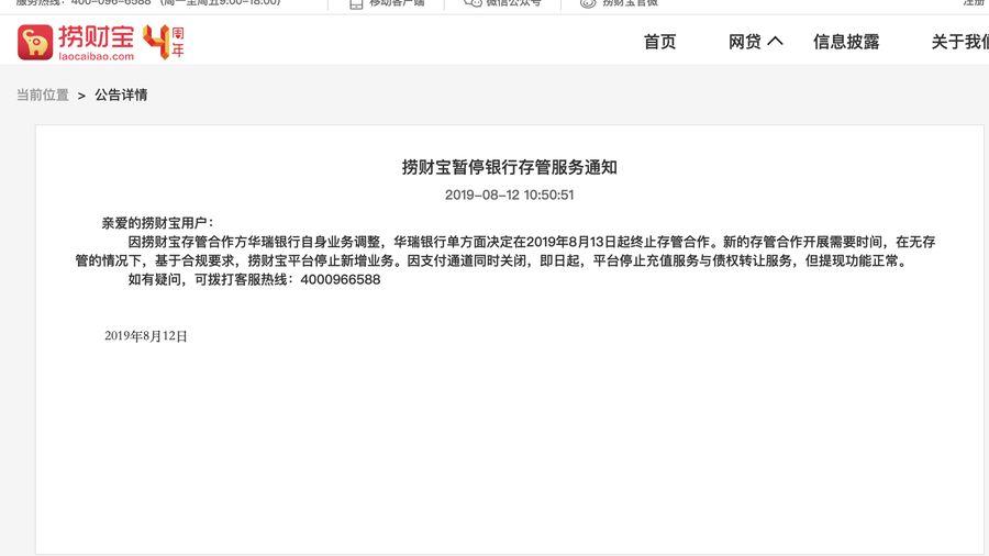 上海證大突裁員數千 欠債權人金額198億