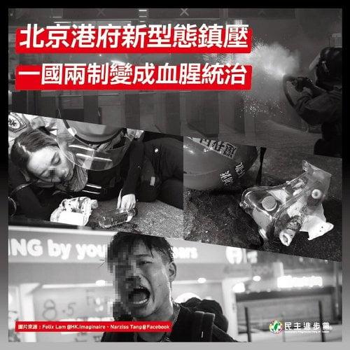 民進黨:港府血腥鎮壓 台灣政府啟動人道救援(圖/民進黨臉書)