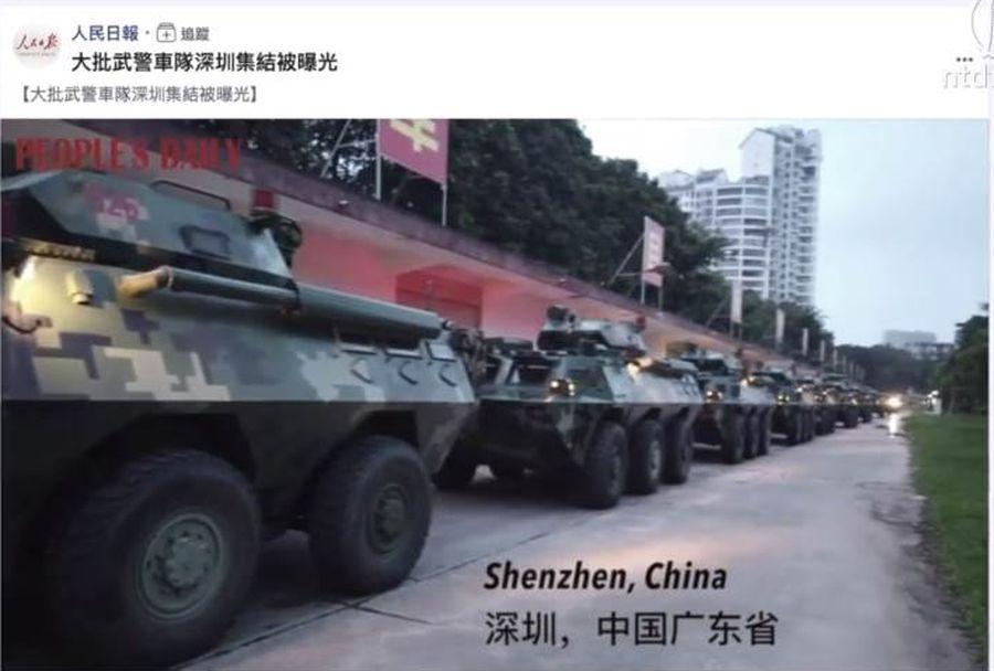 中共黨媒《人民日報》8月12號發佈視頻,宣稱中共武警車隊在毗鄰香港的深圳集結。畫面顯示,至少20多輛裝甲車,以及上百輛軍車魚貫行使。(影片截圖)