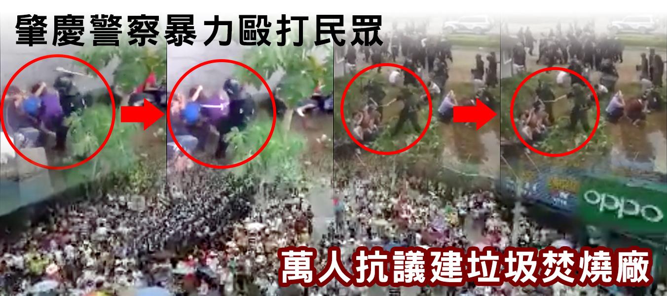 廣東省肇慶市高要區政府擬建垃圾焚燒發電廠,日前遭到當地民眾強烈抵制。同時,全副武裝的大批軍警殘忍毆打當地婦孺的視頻被曝光,警方出手之狠,令人震驚。(視頻擷圖/大紀元合成圖)