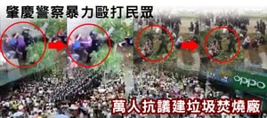 廣東萬人抗議建垃圾焚燒廠 警方毆打婦孺