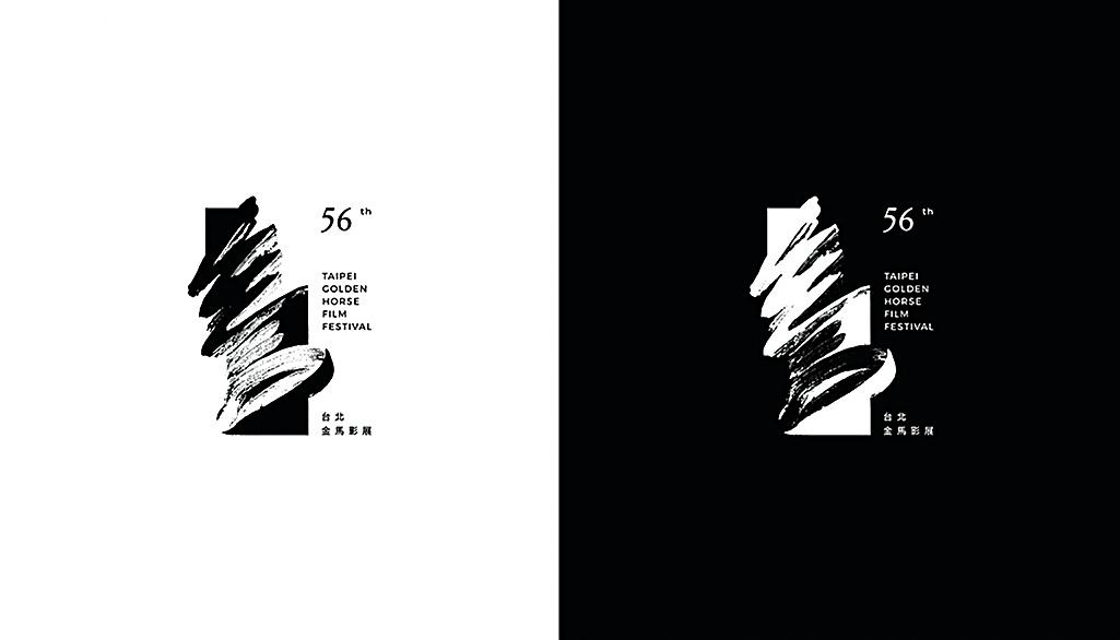 金馬56視覺設計。(取自facebook.com/tghff)