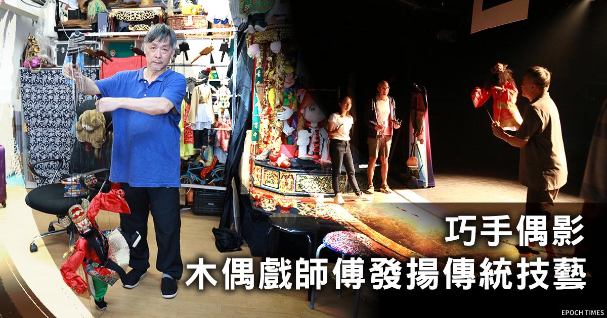 香港偶影藝術中心總監黃暉,十七歲開始學藝,視表演木偶戲為生命中的一部份。(設計圖片)