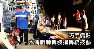 巧手偶影 木偶戲師傅發揚傳統技藝