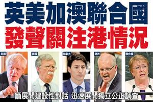英美加澳聯合國  發聲關注港情況