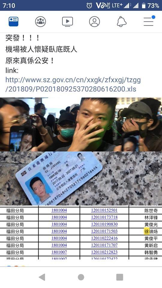 有港人發現疑為中國的公安喬裝成示威者並混在抗議人群中。(圖片來源:臉書_龍獅報)