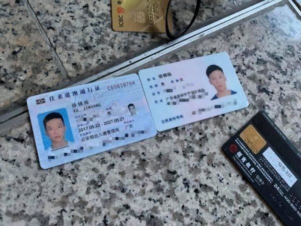 圖為8月13日在香港國際機場集會現場行跡可疑男子的證件。(圖片來源:臉書_龍獅報)