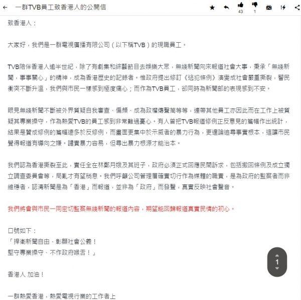 逾百TVB員工在網上發表公開信。(連登討論區截圖)