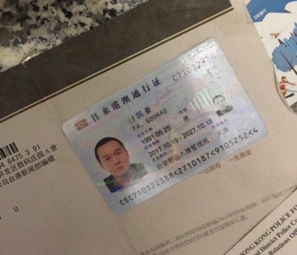 付國豪身上搜出一張香港警務處公眾活動聯絡主任的名片。(圖片來源:TGˍ反送中已核實資訊頻道)