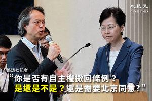 路透社記者接連六問 林鄭月娥裝傻到底