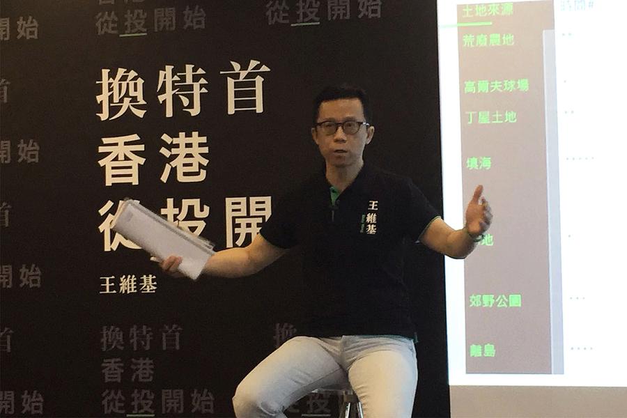 王維基: 不分泛民建制 只分保梁反梁