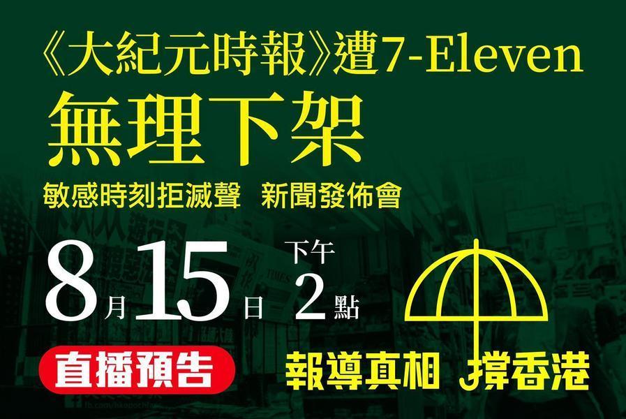 【直播】香港最困難時刻 《大紀元》遭7-Eleven無理下架