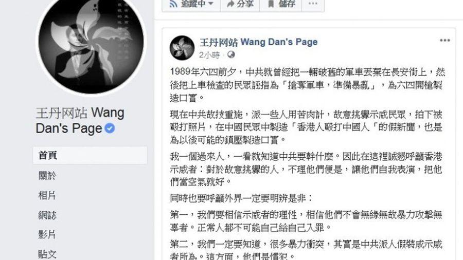 中國民運人士王丹表示,現在中共故技重施,派一些人用苦肉計,為之後可能的鎮壓製造藉口。(圖擷取自王丹臉書)