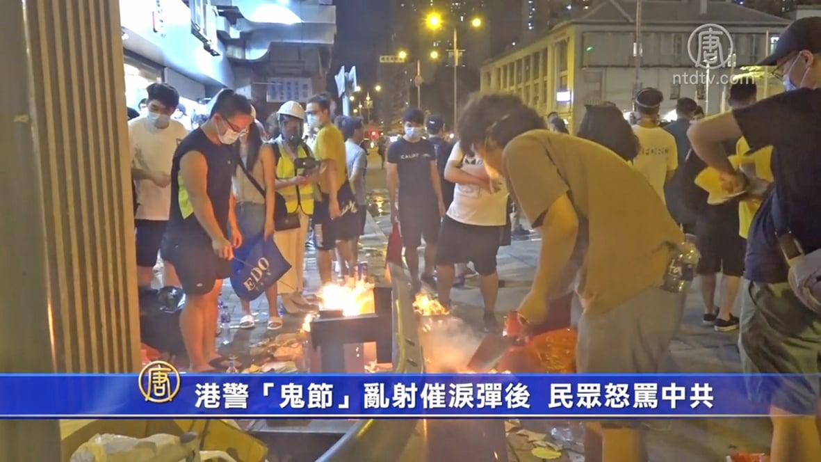 8月14日是中國黃曆七月十四日鬼節,有網民到深水埗警署外「燒衣」悼念亡魂,警方晚上清場並多次發放施放催淚彈後,有人怒斥中共殘暴。(影片截圖)