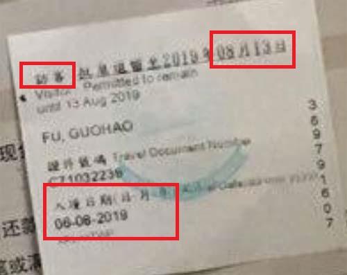 付國豪的入境標籤顯示,他這次是8月6日以訪客身份入境香港,批准停留期至8月13日。(網絡圖片)