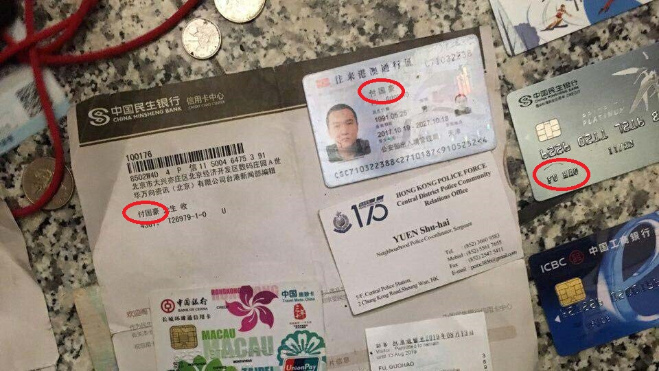 付國豪背包內搜出名字為「FU HAO」的民生銀行信用卡。(網絡圖片)