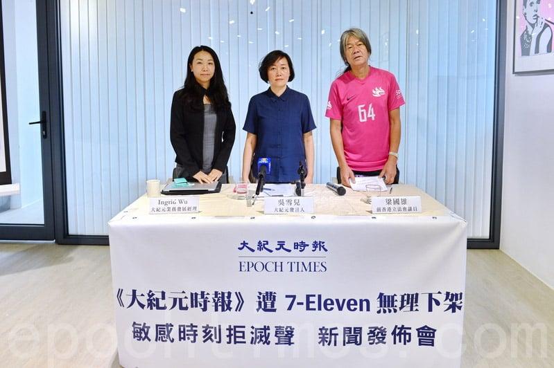 香港《大紀元時報》昨日下午2時,就報紙被7-Eleven無理下架召開新聞發佈會,並宣佈發起「民間銷售網絡」。(宋碧龍/大紀元)