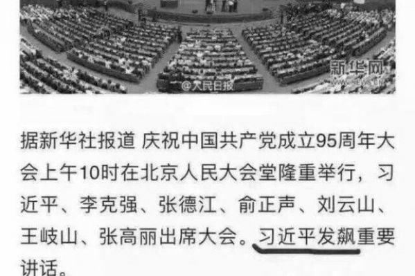 由江派劉雲山主管的官媒報道習近平放重話的講話時,稱習近平「發飆講話」。(網絡截圖)