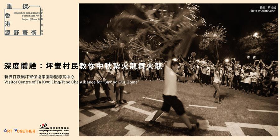 【活動速遞】環保紮作 愛心探訪 中秋坪輋舞火龍