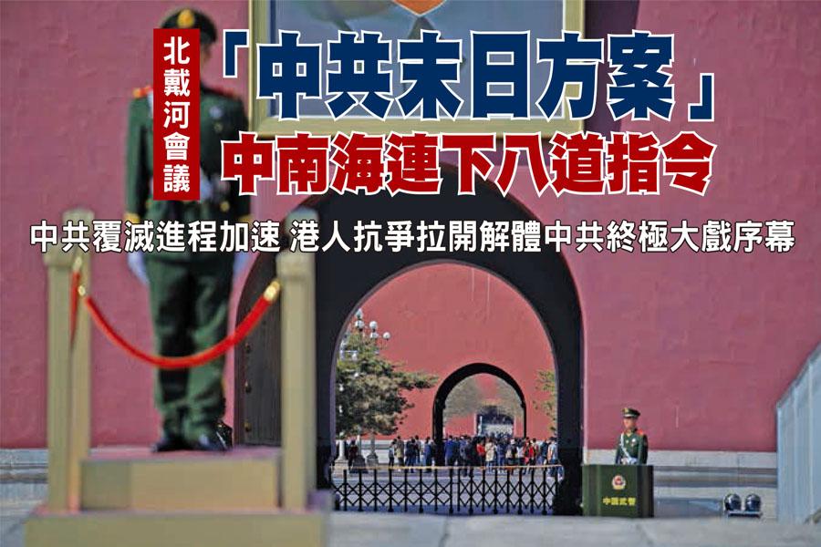 近日,中共北戴河會議期間,中南海傳出八道指令,強硬應對貿易戰及香港問題,顯示中共政權末日瘋狂表現。圖為北京天安門廣場。(Getty Images)