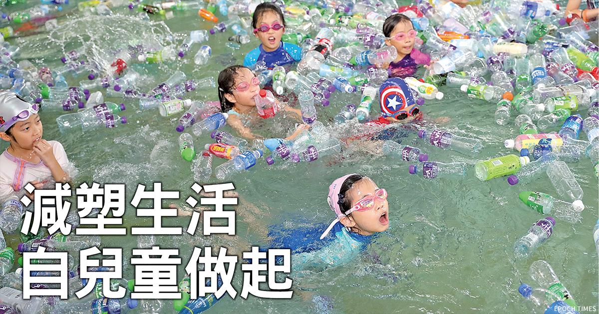小朋友在佈滿塑膠樽的游泳池進行一連串競賽遊戲,切身感受海洋生物正面臨的危機及塑膠對海洋造成的嚴重禍害。(城市女青年商會提供)