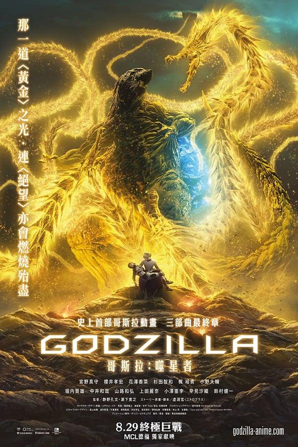 【新片速遞】《哥斯拉:噬星者》(Godzilla: The Planet Eater)