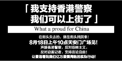 網友根據中共官媒圖片反串,號召中國人8月18日上午10點到天安門廣場集會,以此諷刺中共禁止群眾集會遊行自由。(網絡圖片)