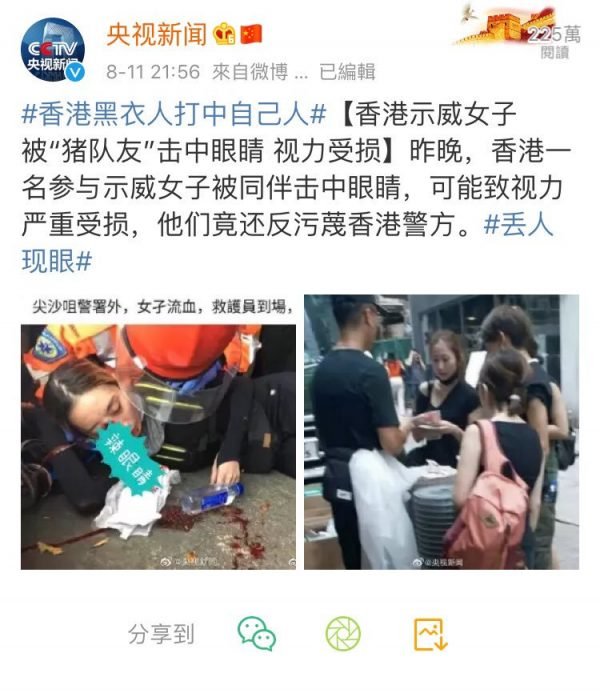 中共央視引用五毛謠言,「圖文並茂」的污衊香港受傷少女是負責給示威者發錢的「蛇頭」,並指她是「被自己人打傷」。(網頁截圖)