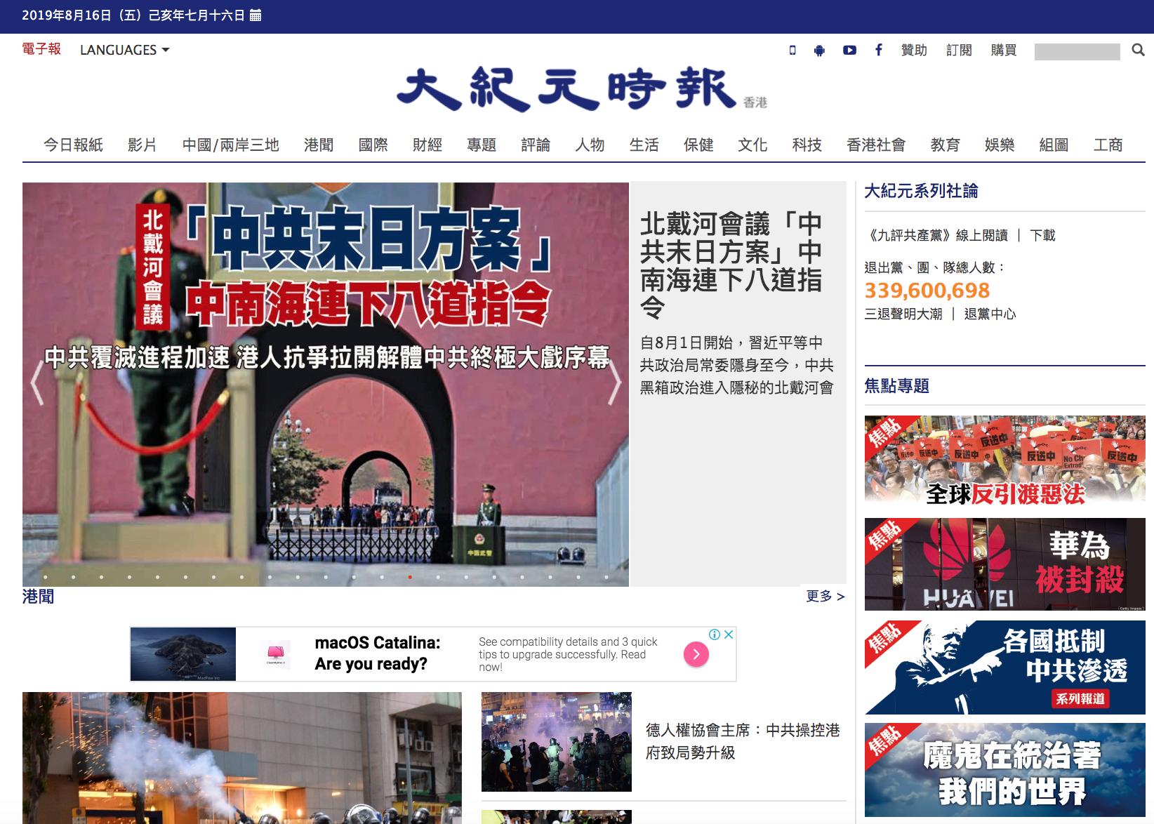 香港大紀元網絡版(網上截圖)