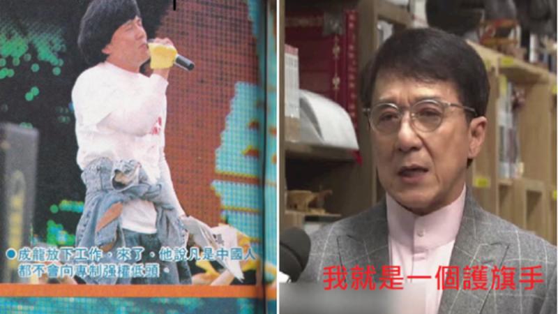 成龍表態自己是護旗手,遭網友挖出30年前發聲力挺天安門事件的照片,嘲諷他:年紀大了,膝蓋軟了。(臉書截圖)