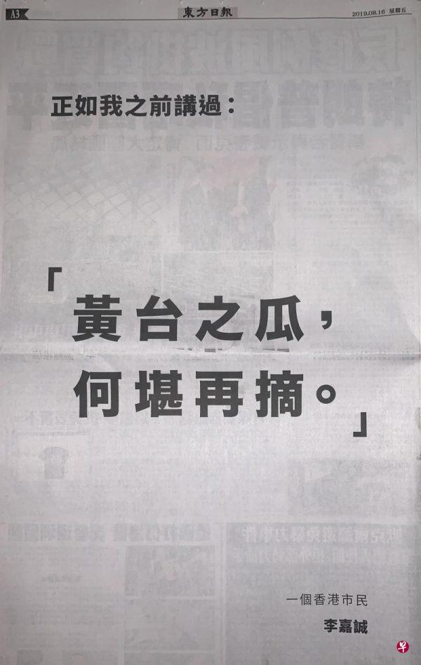 李嘉誠16日以「一個香港市民」名義,在香港多份報章刊登廣告。(資料圖片)