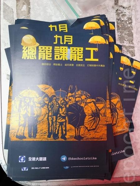 2019年8月18日,來自18區不同中學的學生發起9月罷課連署。圖為海報。(王文君/大紀元)