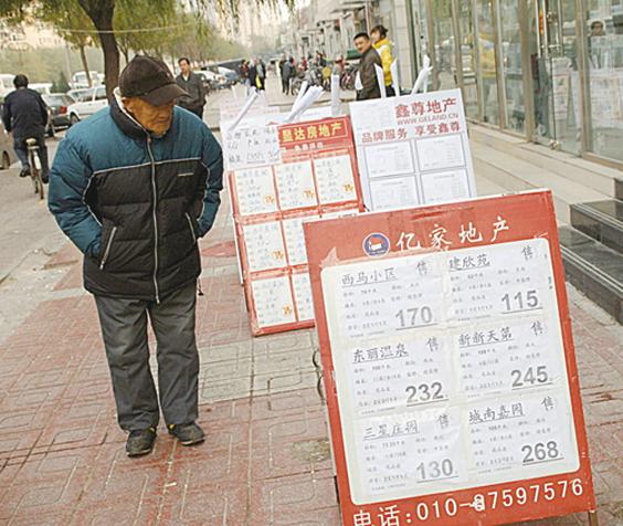 北京二手房市場趨冷,6月份成交量暴跌近55%。業內預計,下半年市場將繼續量價齊跌。(AFP)