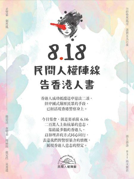 8.18 民間人權陣線 告香港人書