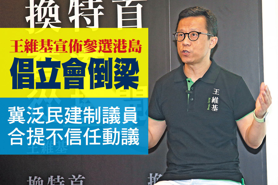 香港電視主席王維基昨日開記招正式宣佈出選立法會港島區。(潘在殊/大紀元)