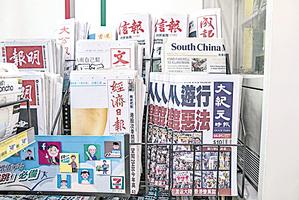 香港《大紀元》被無理下架 新聞自由再遭侵蝕