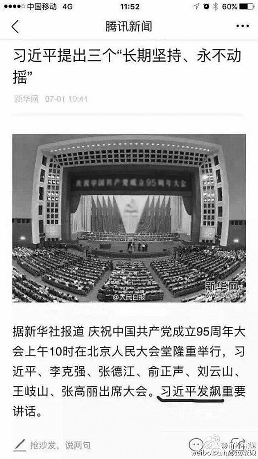 由江派常委劉雲山主管的黨媒報道習近平放重話的講話時,稱習近平「發飆重要講話」。(網絡截圖)
