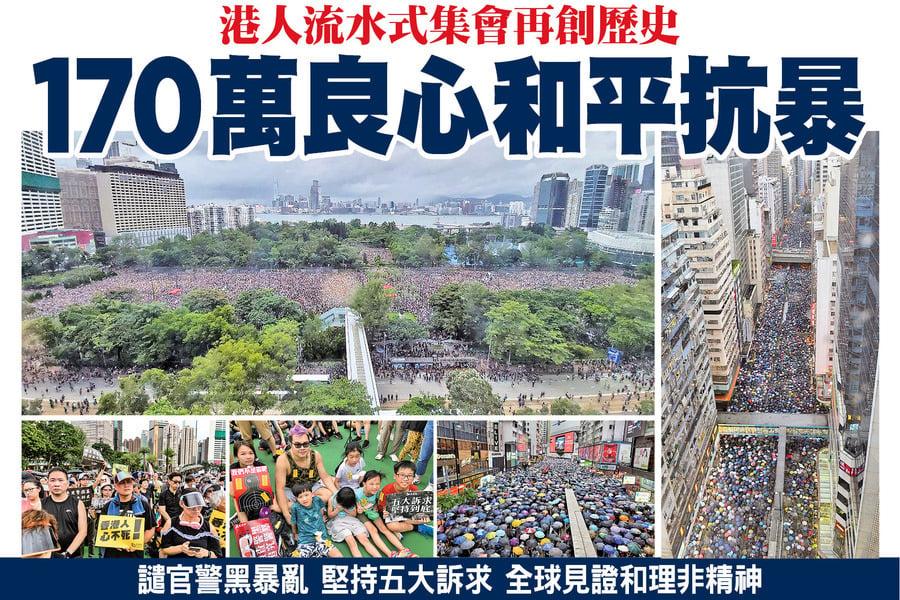 港人流水式集會再創歷史 170萬良心和平抗暴