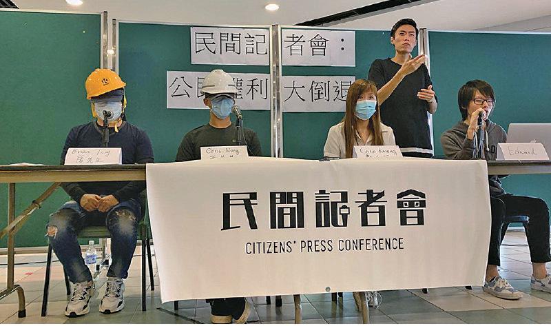 香港民間昨日舉行第五次記者會,以「公民權利大倒退」為主題。(駱亞/大紀元)
