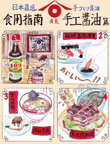 丸和用心繪製漫畫推介角長醬油。