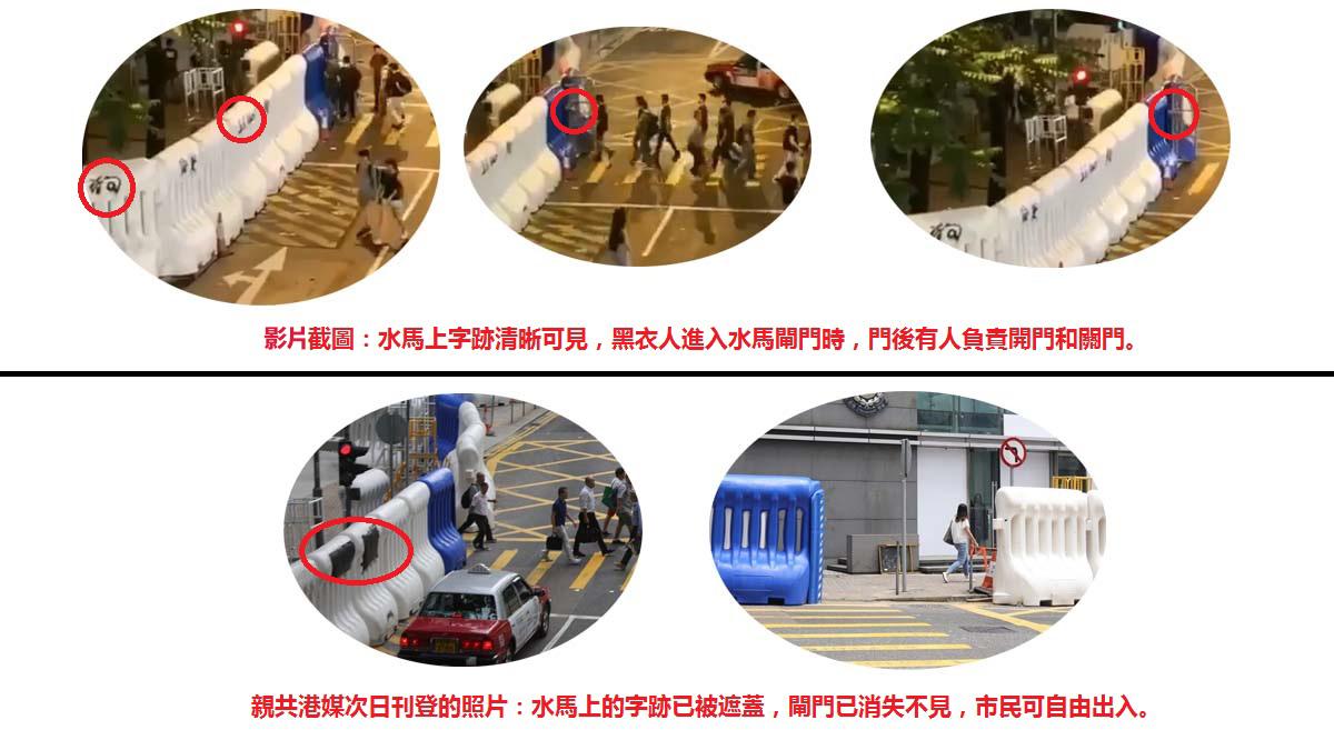 港人18日午夜拍到疑似假扮示威者的警察返回警總,次日親共港媒發照片洗地。但對比影片和照片可發現,警方已對警總外的水馬陣做過改造。(合成圖片)