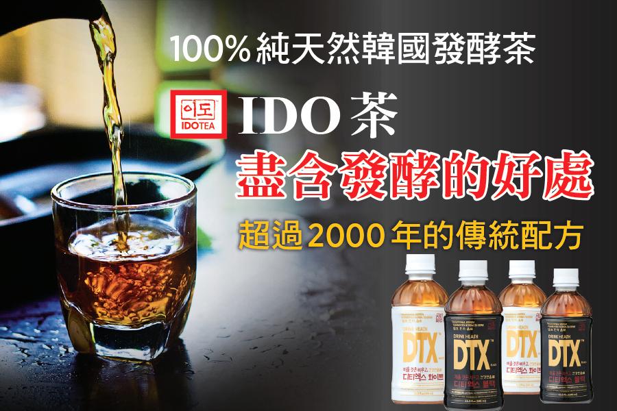 IDO茶 盡含發酵的好處