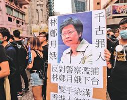 香港時事評論員:林鄭月娥罪無可恕