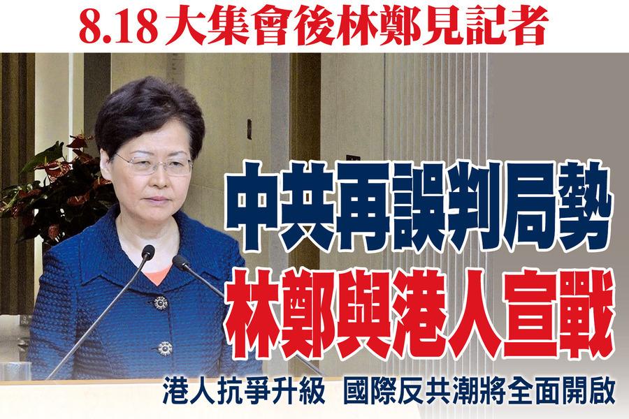 中共再誤判局勢 林鄭與港人宣戰