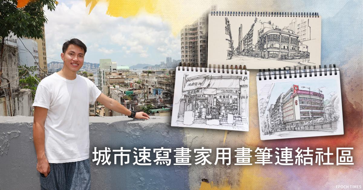 城市速寫畫家彭啤,也是本港寫生組織「畫下嘢」的創辦人之一,常常走訪各個社區記錄下城市風貌。(設計圖片)